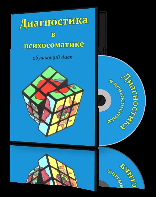 Диагностика в психосоматике :: Электронный обучающий курс