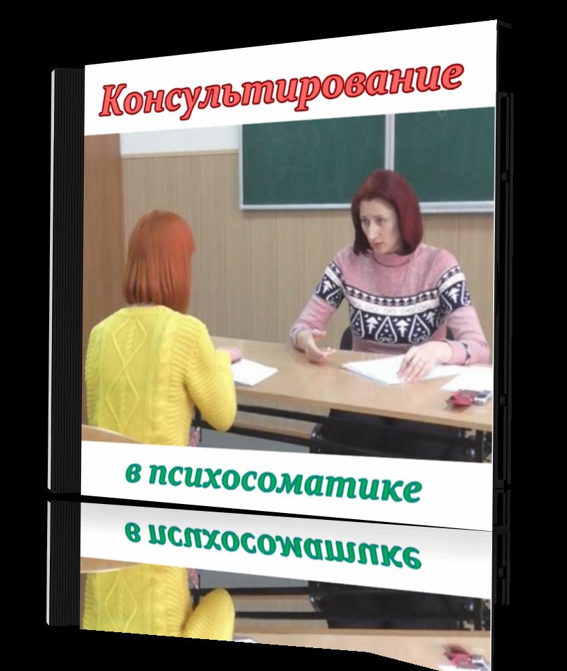 Консультирование в психосоматике :: Электронный обучающий курс