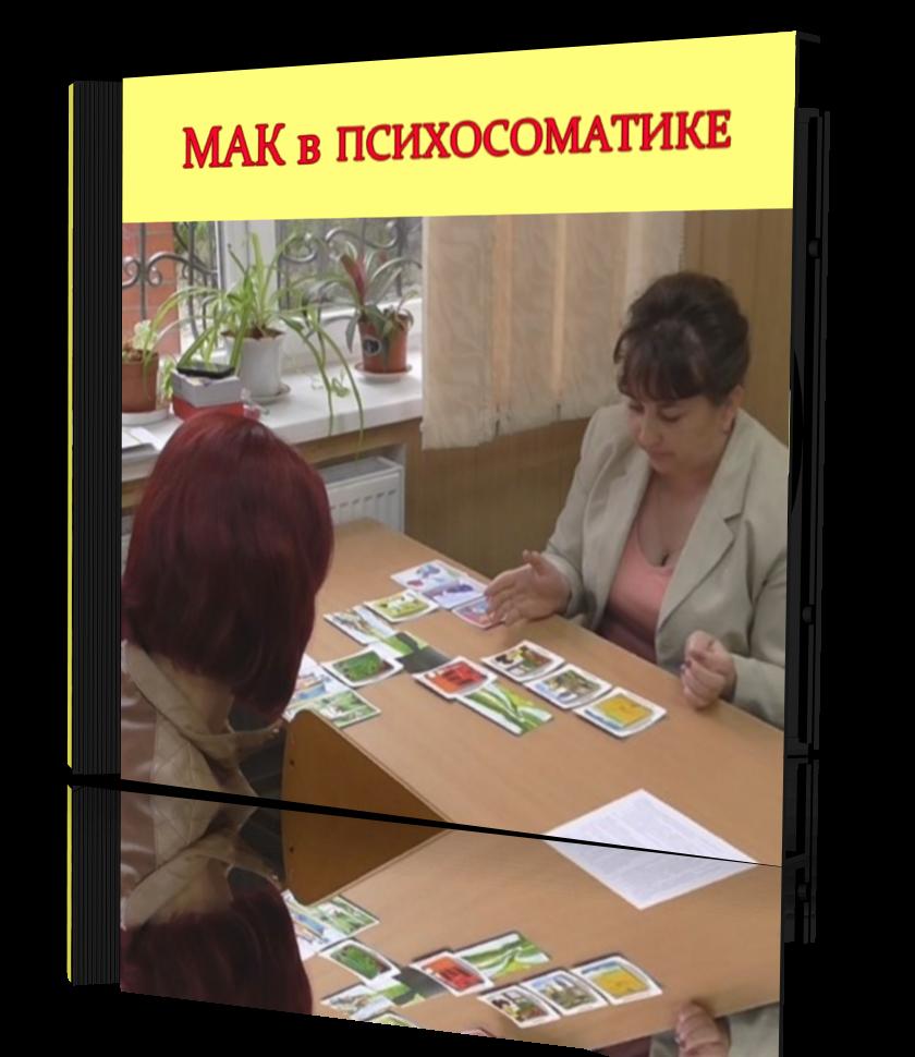 МАК в психосоматике :: Электронный обучающий курс